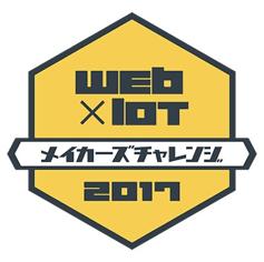 Web × IoT メイカーズチャレンジ2017
