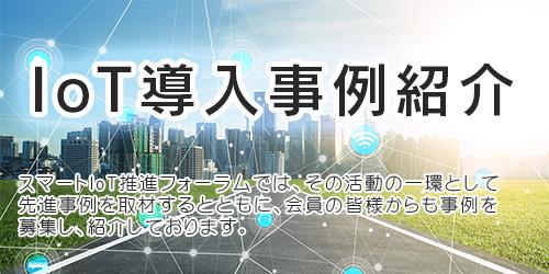 IoT導入事例紹介