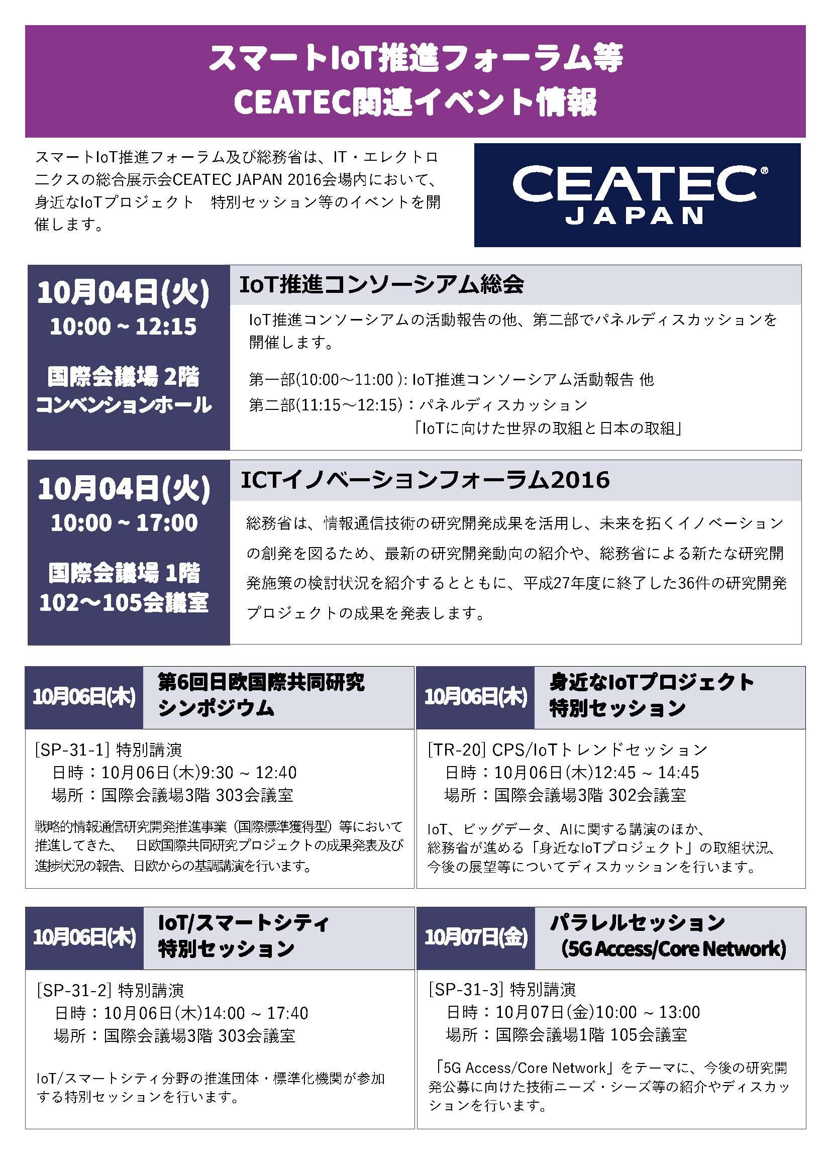 smaratiot-forum-CEATEC2016.jpg